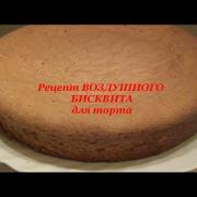 Рецепт ВОЗДУШНОГО БИСКВИТА для тортов