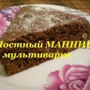 ПОСТНЫЙ манник с яблоками и орехами в МУЛЬТИВАРКЕ