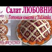 "Салат Любовница. ГОТОВИМ ВМЕСТЕ с YuLianka1981 / Salad ""lover"""